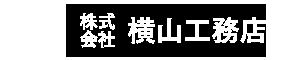 株式会社横山工務店