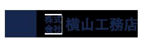 横山工務店